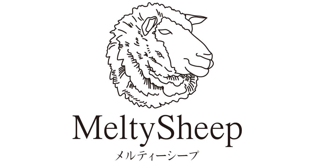 メルティーシープ