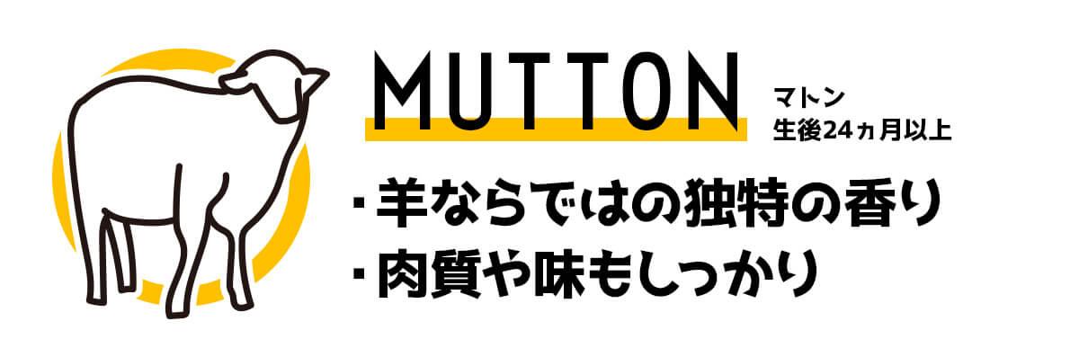 マトンの特徴