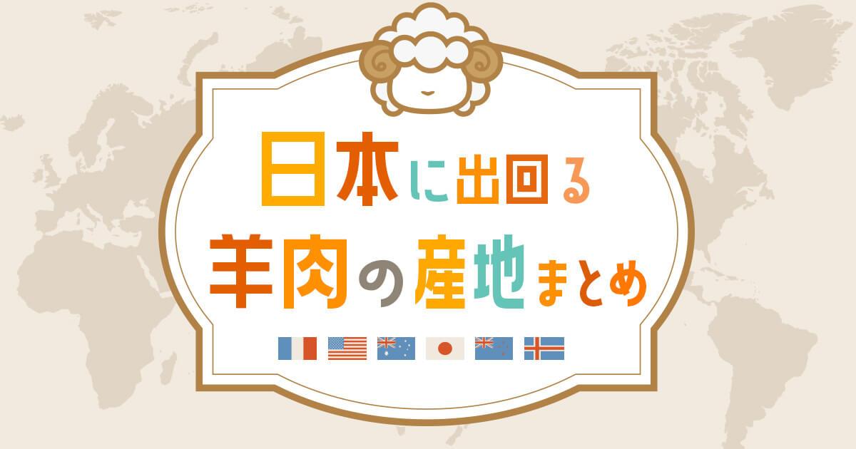 日本に出回る羊肉の産地