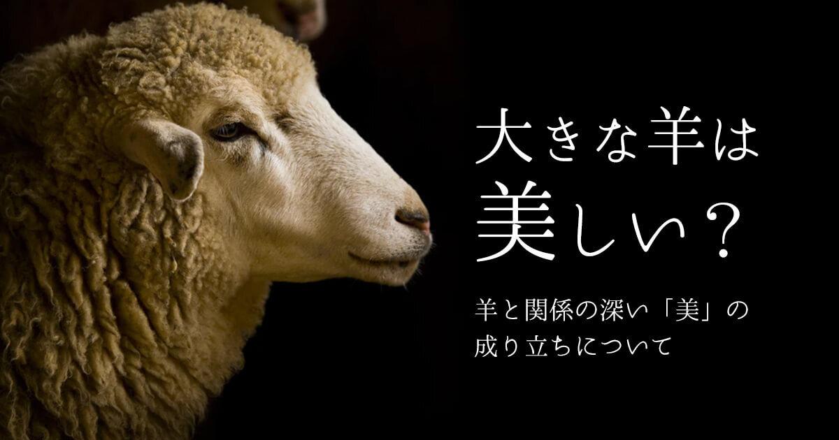 大きな羊は美しい?「美」と「羊」の関係