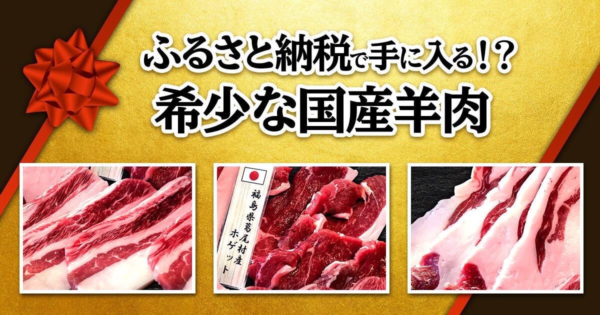 ふるさと納税で希少な国産羊肉が手に入る!?