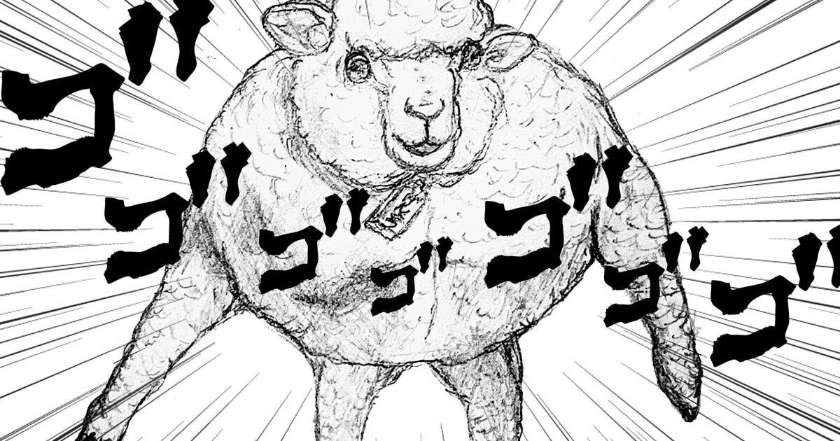 マッチョな羊にゴゴゴゴゴの効果音