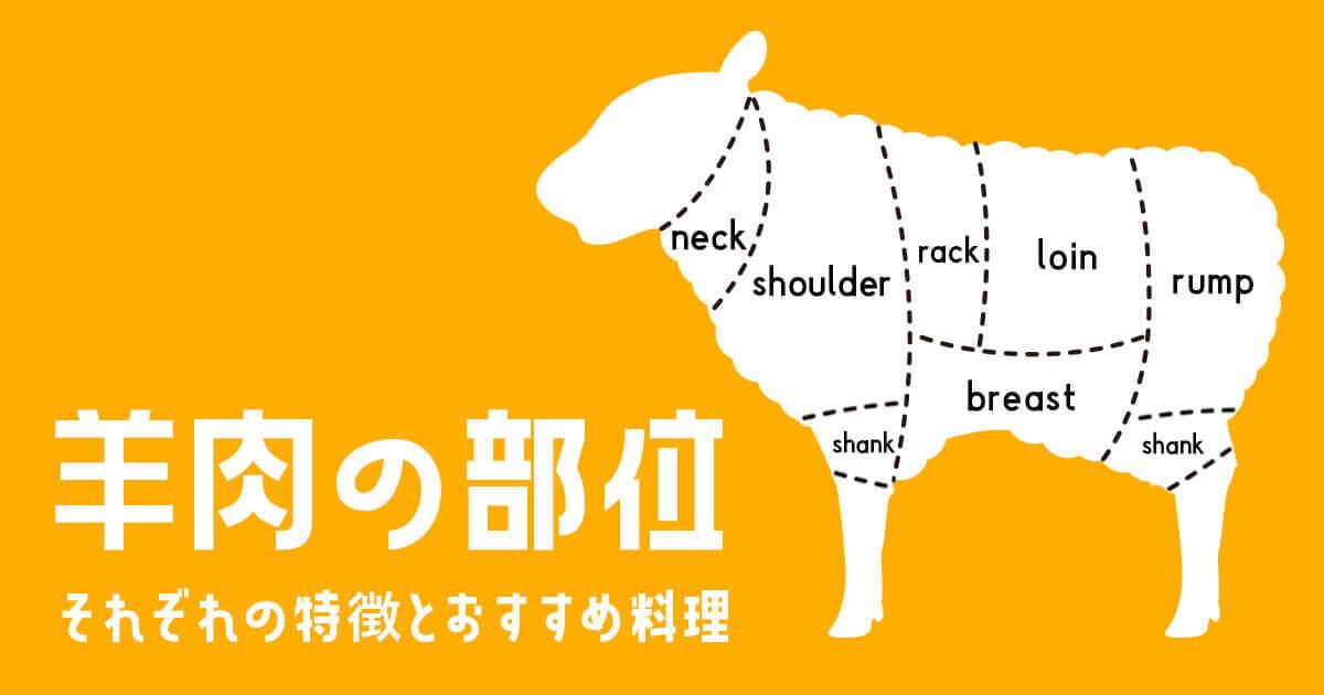 羊肉の部位(ネック・ショルダー・ラック・ロイン・ランプ・レッグ・ブレスト・シャンク)別の特徴とおすすめ料理