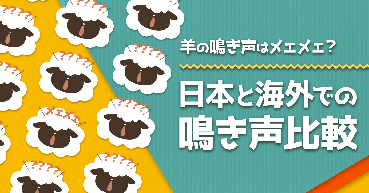 羊の鳴き声の日本と海外での比較