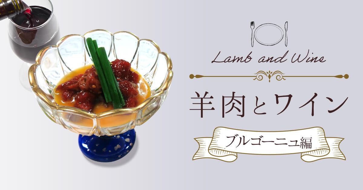 羊肉とワイン〜ブルゴーニュ編〜