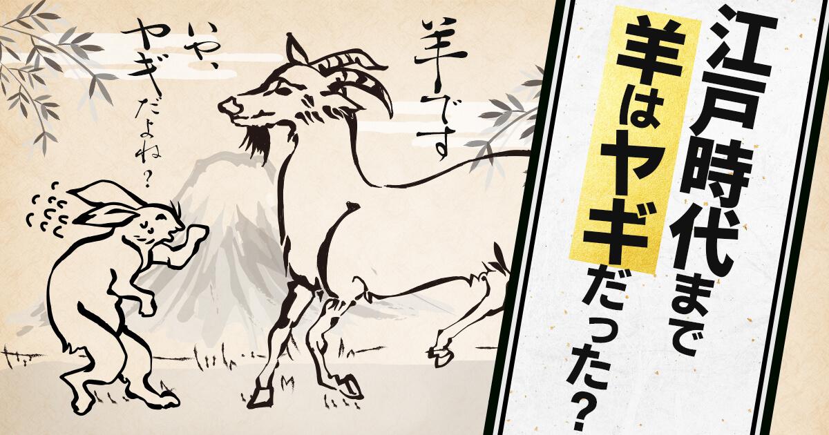 江戸時代まで羊はヤギだった?