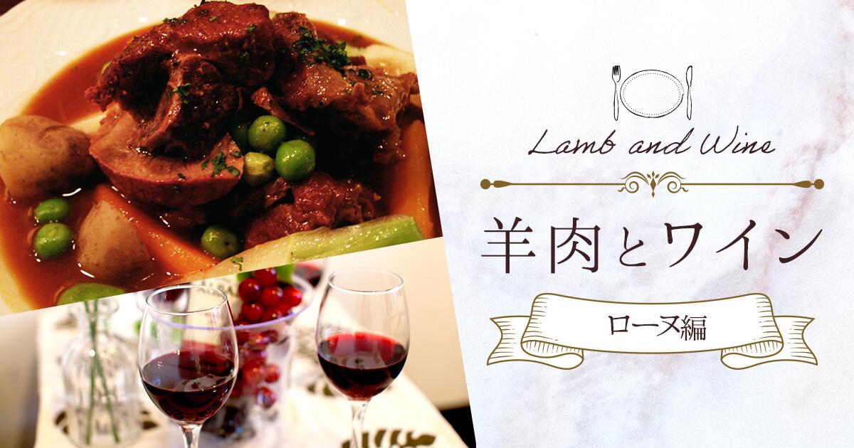 羊肉とワイン〜ローヌ編〜