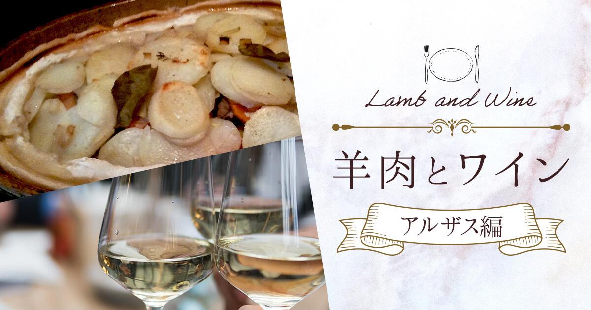 羊肉とワイン〜アルザス編〜