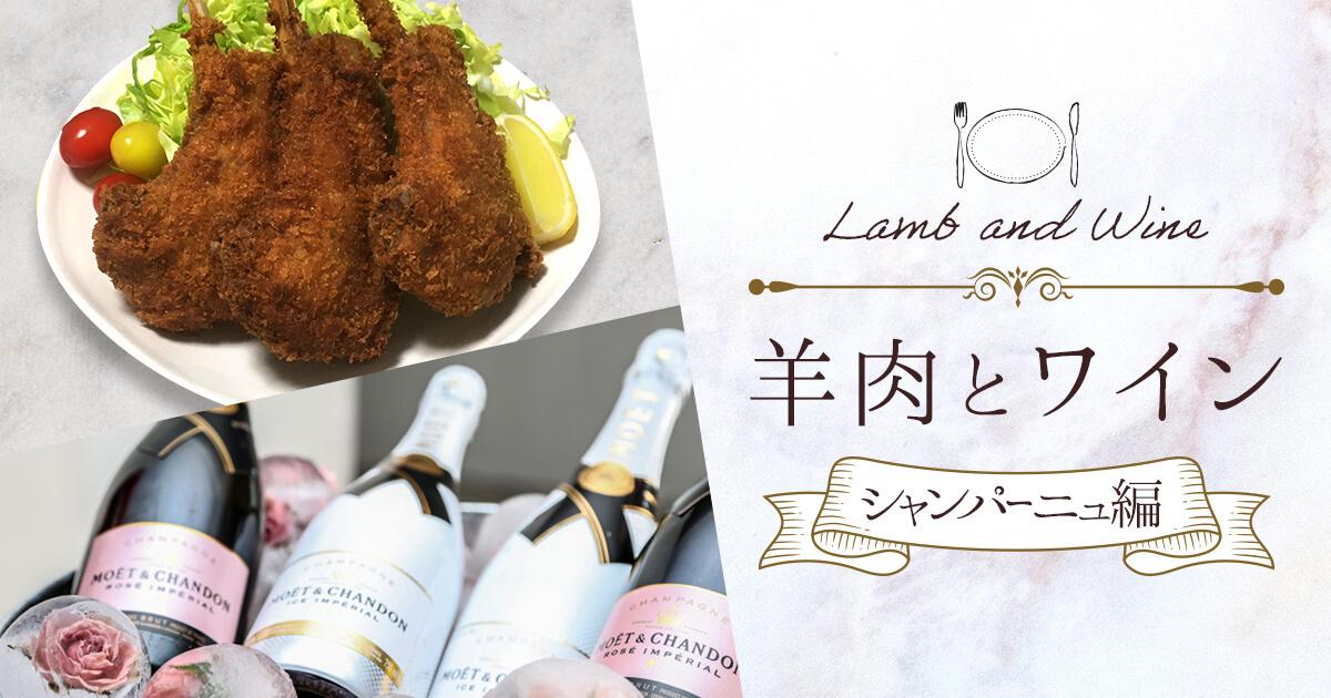 羊肉とワイン〜シャンパーニュ編〜