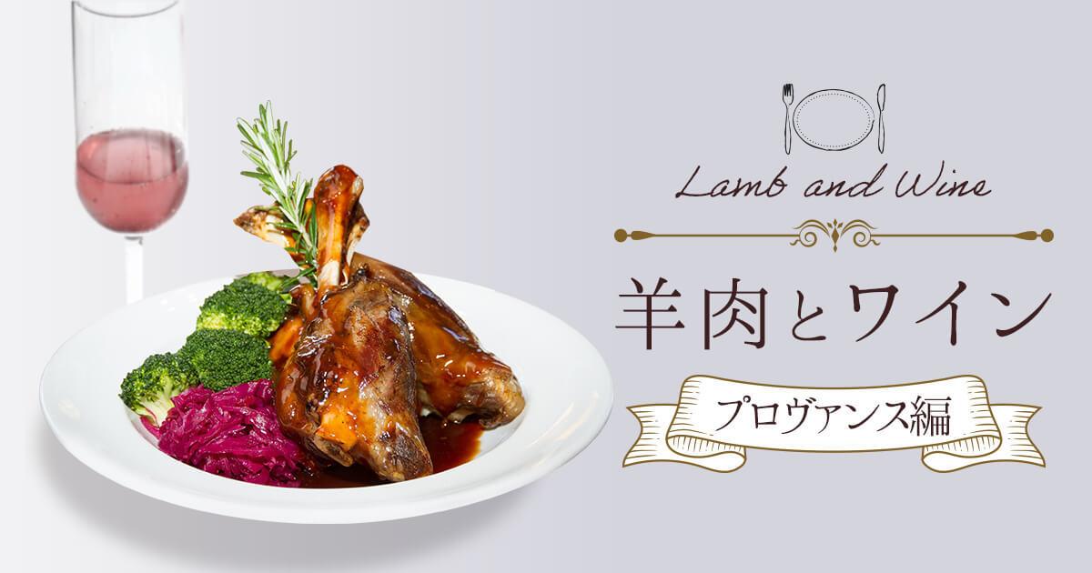 羊肉とワイン〜プロヴァンス編〜