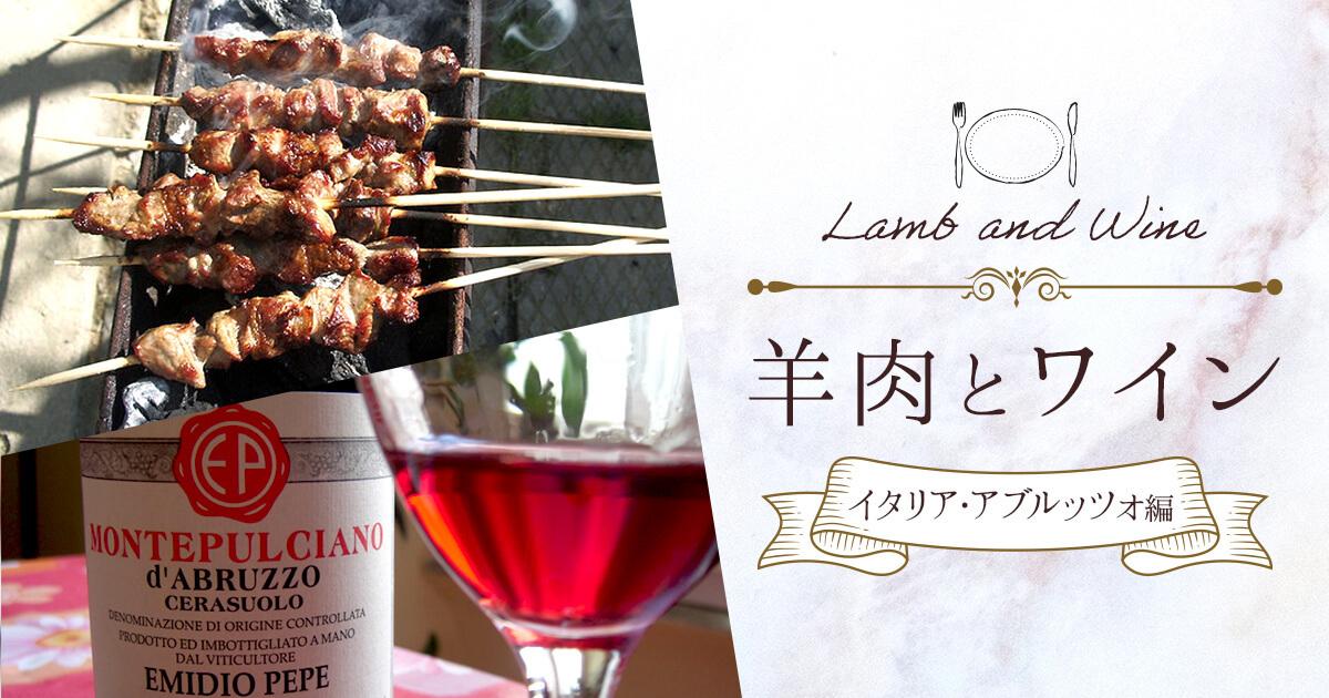 羊肉とワイン〜イタリア・アブルッツォ編〜