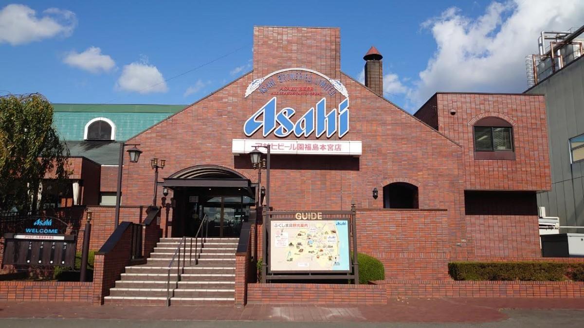アサヒビール園福島本宮店
