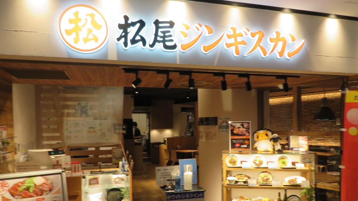 松尾ジンギスカン渋谷パルコ店の綺麗でおしゃれな外観