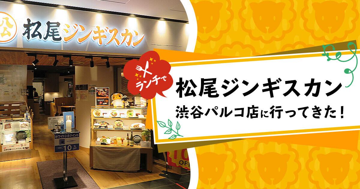 松尾ジンギスカン渋谷パルコ店にランチで行ってきた!