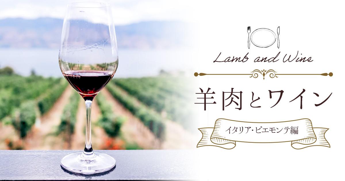 羊肉とワイン〜イタリア・ピエモンテ編〜